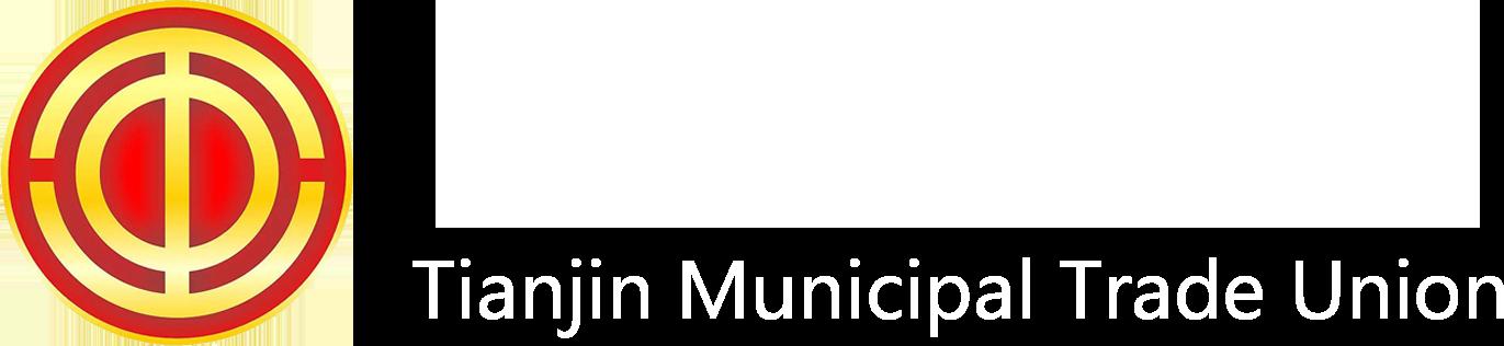 天津总工会